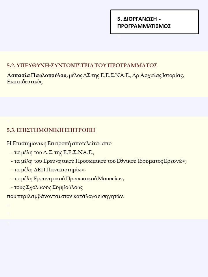 5.2. YΠΕΥΘΥΝΗ-ΣΥΝΤΟΝΙΣΤΡΙΑ ΤΟΥ ΠΡΟΓΡΑΜΜΑΤΟΣ Ασπασία Παυλοπούλου, μέλος ΔΣ της Ε.Ε.Σ.ΝΑ.Ε., Δρ Αρχαίας Ιστορίας, Εκπαιδευτικός  5.3. ΕΠΙΣΤΗΜΟΝΙΚΗ ΕΠΙΤ