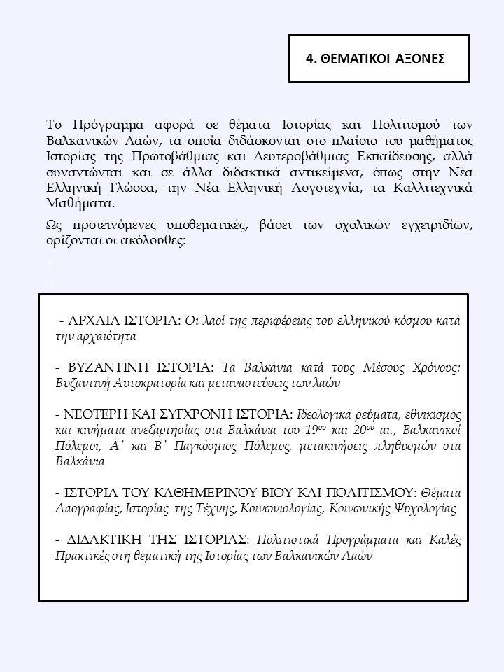 Το Πρόγραμμα αφορά σε θέματα Ιστορίας και Πολιτισμού των Βαλκανικών Λαών, τα οποία διδάσκονται στο πλαίσιο του μαθήματος Ιστορίας της Πρωτοβάθμιας και Δευτεροβάθμιας Εκπαίδευσης, αλλά συναντώνται και σε άλλα διδακτικά αντικείμενα, όπως στην Νέα Ελληνική Γλώσσα, την Νέα Ελληνική Λογοτεχνία, τα Καλλιτεχνικά Μαθήματα.