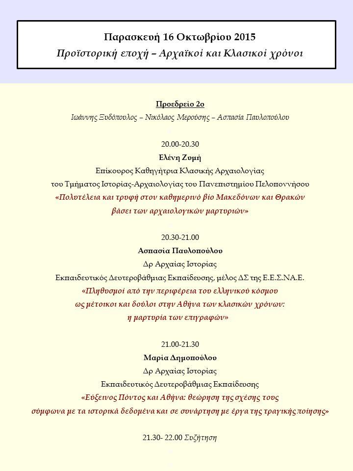 Προεδρείο 2ο Ιωάννης Ξυδόπουλος – Νικόλαος Μερούσης – Ασπασία Παυλοπούλου  20.00-20.30 Ελένη Ζυμή Επίκουρος Καθηγήτρια Κλασικής Αρχαιολογίας του Τμήματος Ιστορίας-Αρχαιολογίας του Πανεπιστημίου Πελοποννήσου «Πολυτέλεια και τρυφή στον καθημερινό βίο Μακεδόνων και Θρακών βάσει των αρχαιολογικών μαρτυριών»  20.30-21.00 Ασπασία Παυλοπούλου Δρ Αρχαίας Ιστορίας Εκπαιδευτικός Δευτεροβάθμιας Εκπαίδευσης, μέλος ΔΣ της Ε.Ε.Σ.ΝΑ.Ε.