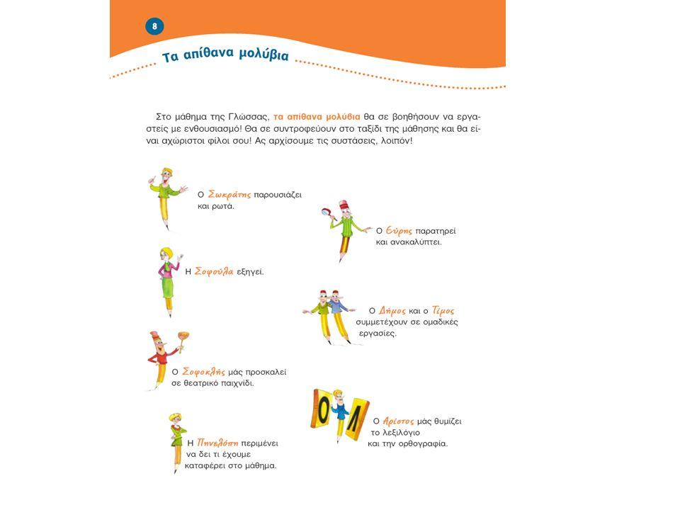 Συνολική δομή του εγχειριδίου Εξειδίκευση των στόχων του ΑΠΣ ανά ενότητα