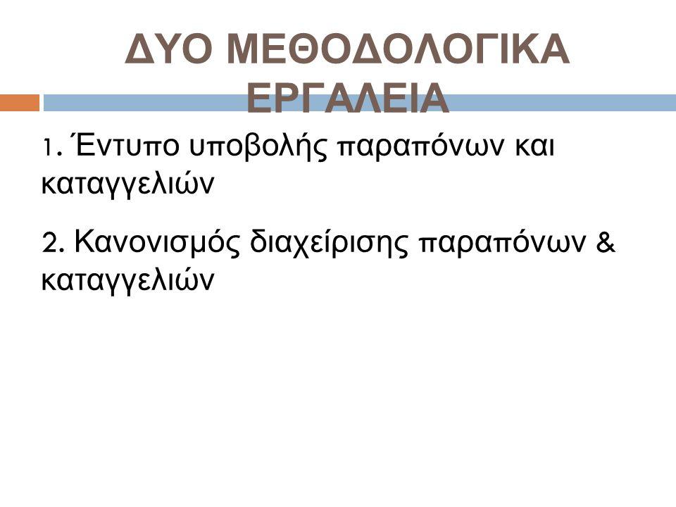 ΔΥΟ ΜΕΘΟΔΟΛΟΓΙΚΑ ΕΡΓΑΛΕΙΑ 1. Έντυ π ο υ π οβολής π αρα π όνων και καταγγελιών 2.