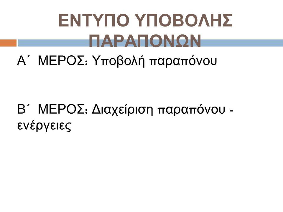 Α΄ ΜΕΡΟΣ : Υ π οβολή π αρα π όνου Β΄ ΜΕΡΟΣ : Διαχείριση π αρα π όνου - ενέργειες