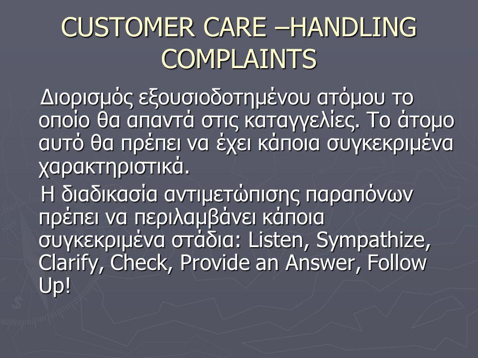 CUSTOMER CARE –HANDLING COMPLAINTS Διορισμός εξουσιοδοτημένου ατόμου το οποίο θα απαντά στις καταγγελίες. Το άτομο αυτό θα πρέπει να έχει κάποια συγκε