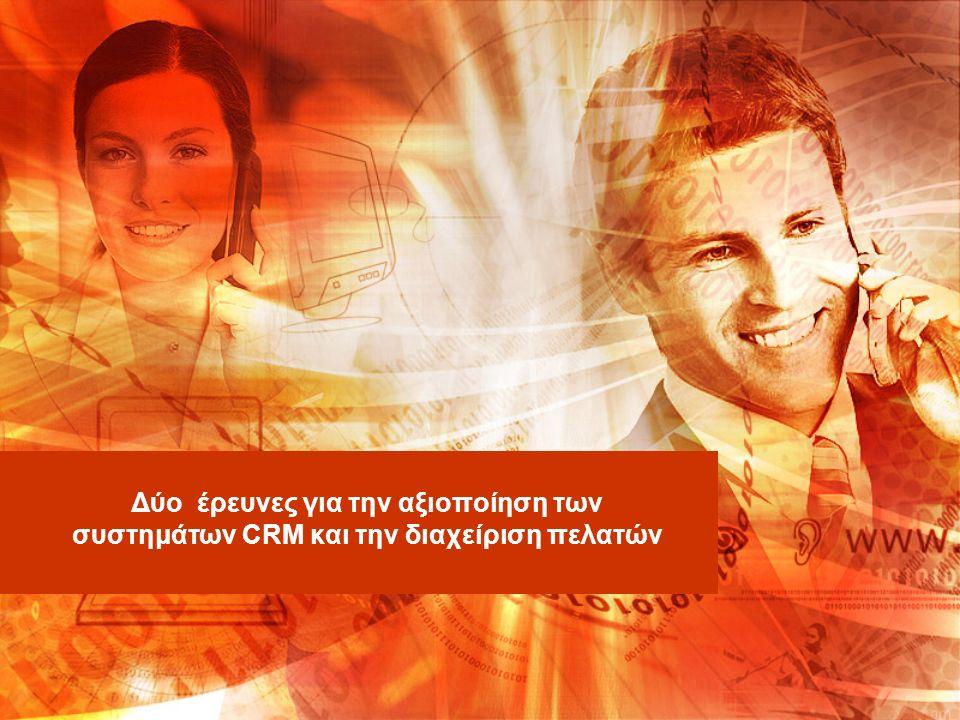 Δύο έρευνες για την αξιοποίηση των συστημάτων CRM και την διαχείριση πελατών