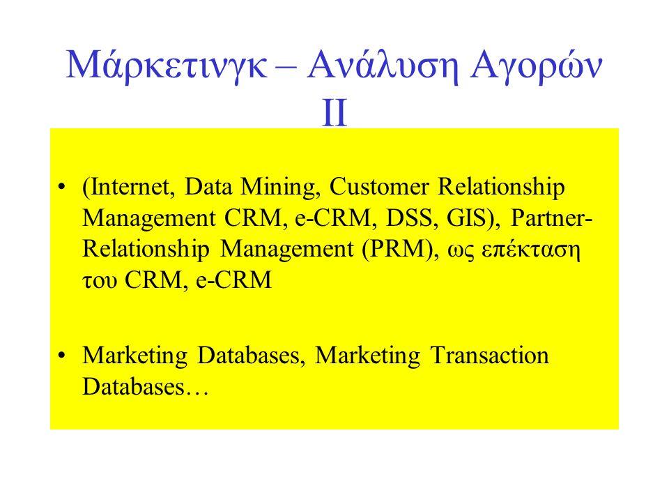 Μάρκετινγκ – Ανάλυση Αγορών II (Internet, Data Mining, Customer Relationship Management CRM, e-CRM, DSS, GIS), Partner- Relationship Management (PRM), ως επέκταση του CRM, e-CRM Marketing Databases, Marketing Transaction Databases…