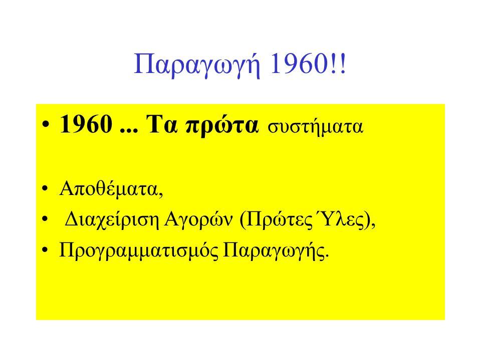 Παραγωγή 1960!. 1960...