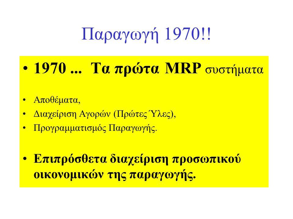 Παραγωγή 1970!. 1970...