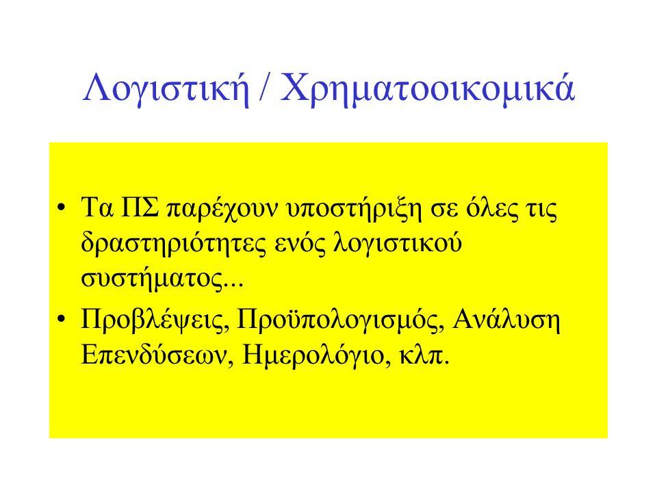 Μάρκετινγκ - Διανομή Διανομή μέσω EDI – Internet.Διαχείριση καναλιών Διανομής (DSS, GIS).