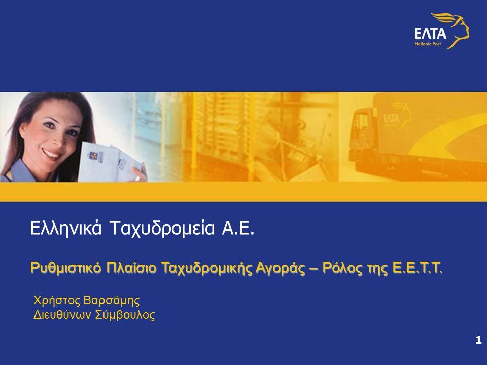 Ελληνικά Ταχυδρομεία Α.Ε.
