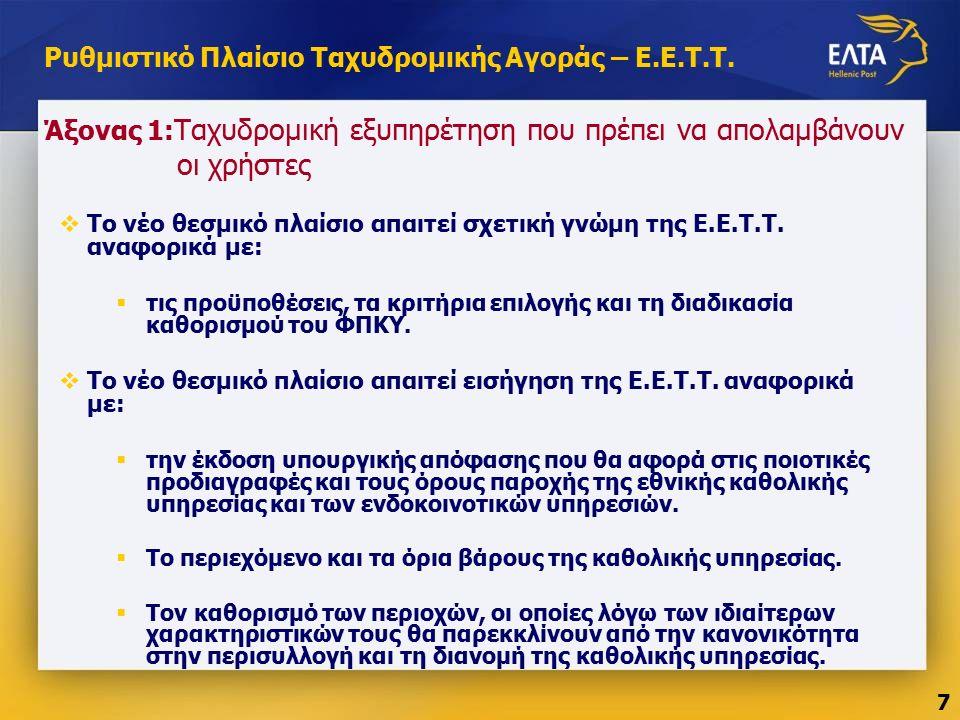  Το νέο θεσμικό πλαίσιο απαιτεί σχετική γνώμη της Ε.Ε.Τ.Τ.