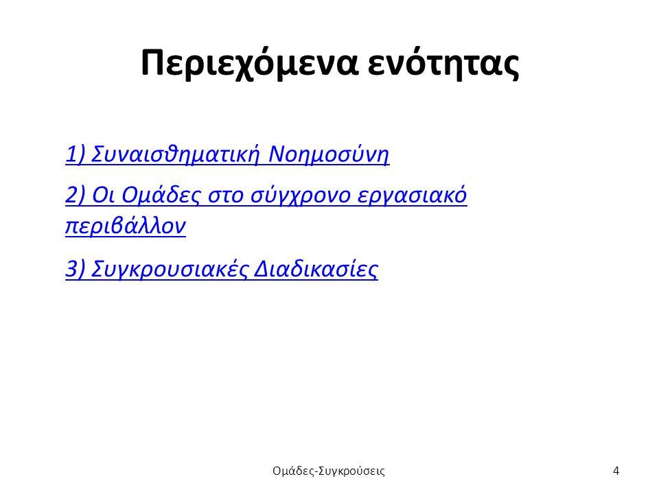 Περιεχόμενα ενότητας 1) Συναισθηματική Νοημοσύνη 2) Οι Ομάδες στο σύγχρονο εργασιακό περιβάλλον 3) Συγκρουσιακές Διαδικασίες Ομάδες-Συγκρούσεις4