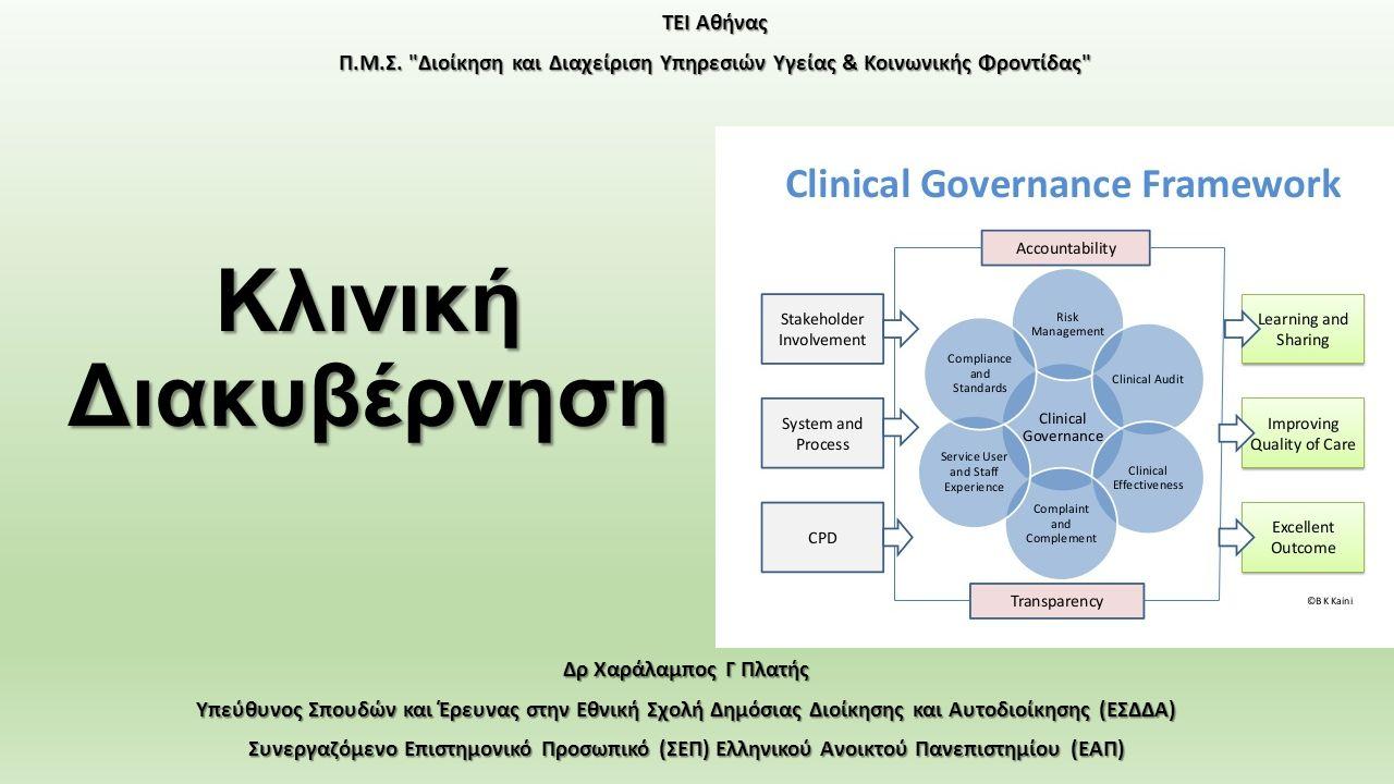 αποτελεί ένα εργαλείο πολιτικής για τον εκσυγχρονισμό του συστήματος υγείας Τα τελευταία χρόνια η έννοια της κλινικής διακυβέρνησης έχει χρησιμοποιηθεί ευρέως στο Ηνωμένο Βασίλειο στο πλαίσιο της ανάλυσης του συνεχώς μεταβαλλόμενου δημόσιου τομέα και αποτελεί ένα εργαλείο πολιτικής για τον εκσυγχρονισμό του συστήματος υγείας (Gray, 2001).