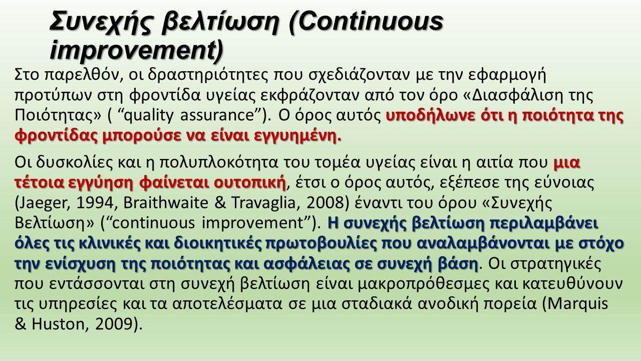 Συνεχής βελτίωση (Continuous improvement) υποδήλωνε ότι η ποιότητα της φροντίδας μπορούσε να είναι εγγυημένη. Στο παρελθόν, οι δραστηριότητες που σχεδ