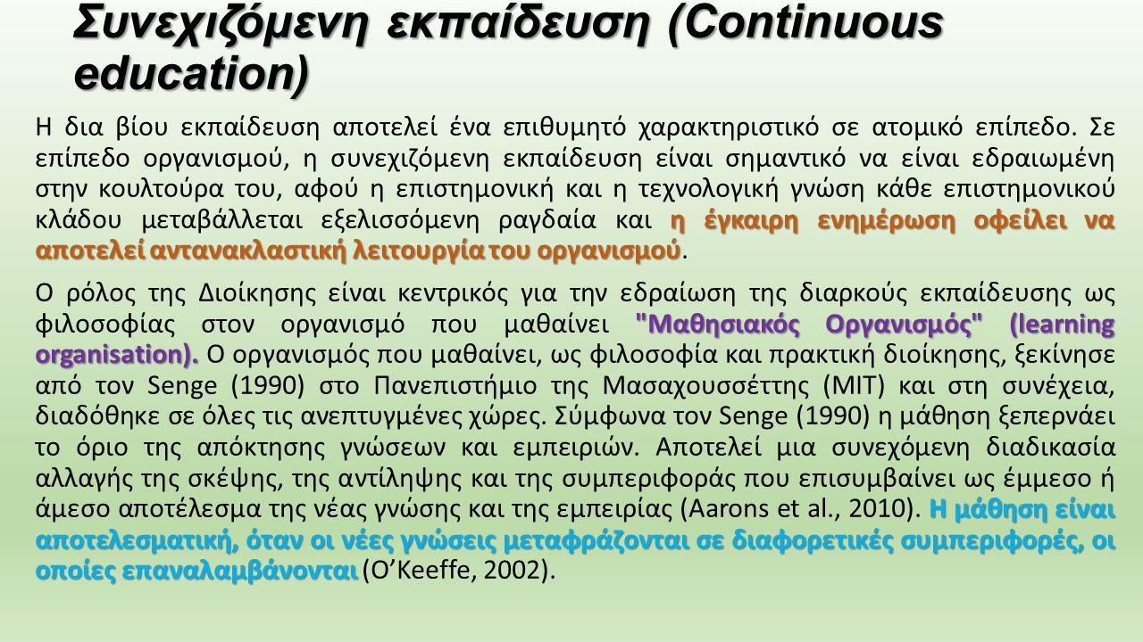 Συνεχιζόμενη εκπαίδευση (Continuous education) η έγκαιρη ενημέρωση οφείλει να αποτελεί αντανακλαστική λειτουργία του οργανισμού Η δια βίου εκπαίδευση