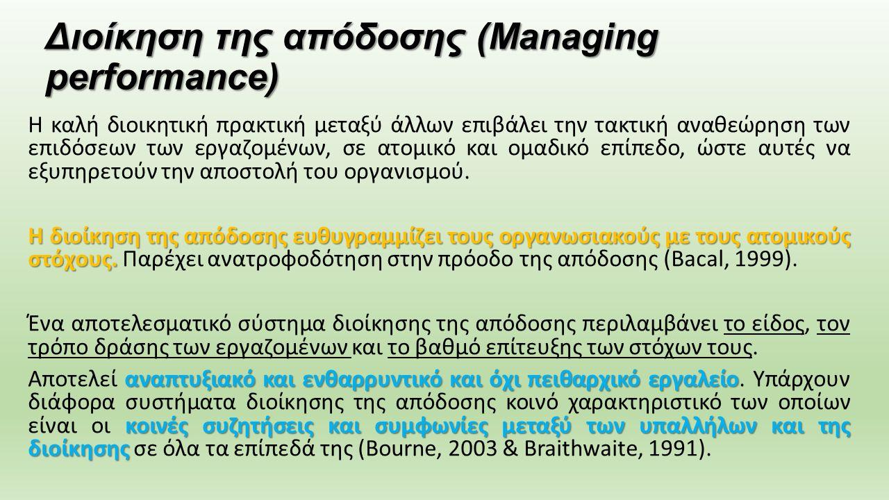 Διοίκηση της απόδοσης (Managing performance) Η καλή διοικητική πρακτική μεταξύ άλλων επιβάλει την τακτική αναθεώρηση των επιδόσεων των εργαζομένων, σε ατομικό και ομαδικό επίπεδο, ώστε αυτές να εξυπηρετούν την αποστολή του οργανισμού.