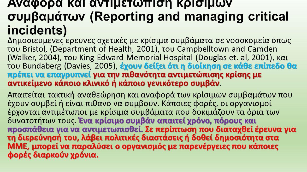 Αναφορά και αντιμετώπιση κρίσιμων συμβαμάτων (Reporting and managing critical incidents) έχουν δείξει ότι η διοίκηση σε κάθε επίπεδο θα πρέπει να επαγ