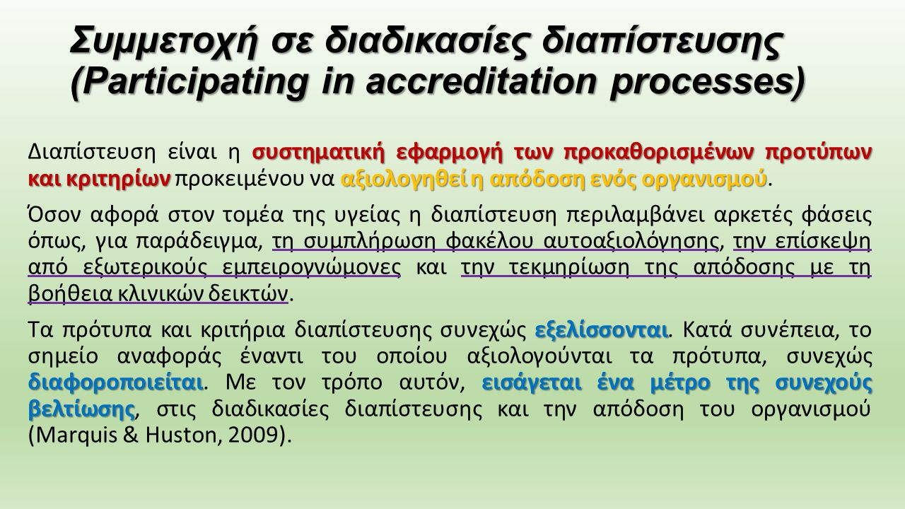 Συμμετοχή σε διαδικασίες διαπίστευσης (Participating in accreditation processes) συστηματική εφαρμογή των προκαθορισμένων προτύπων και κριτηρίωναξιολογηθεί η απόδοση ενός οργανισμού Διαπίστευση είναι η συστηματική εφαρμογή των προκαθορισμένων προτύπων και κριτηρίων προκειμένου να αξιολογηθεί η απόδοση ενός οργανισμού.