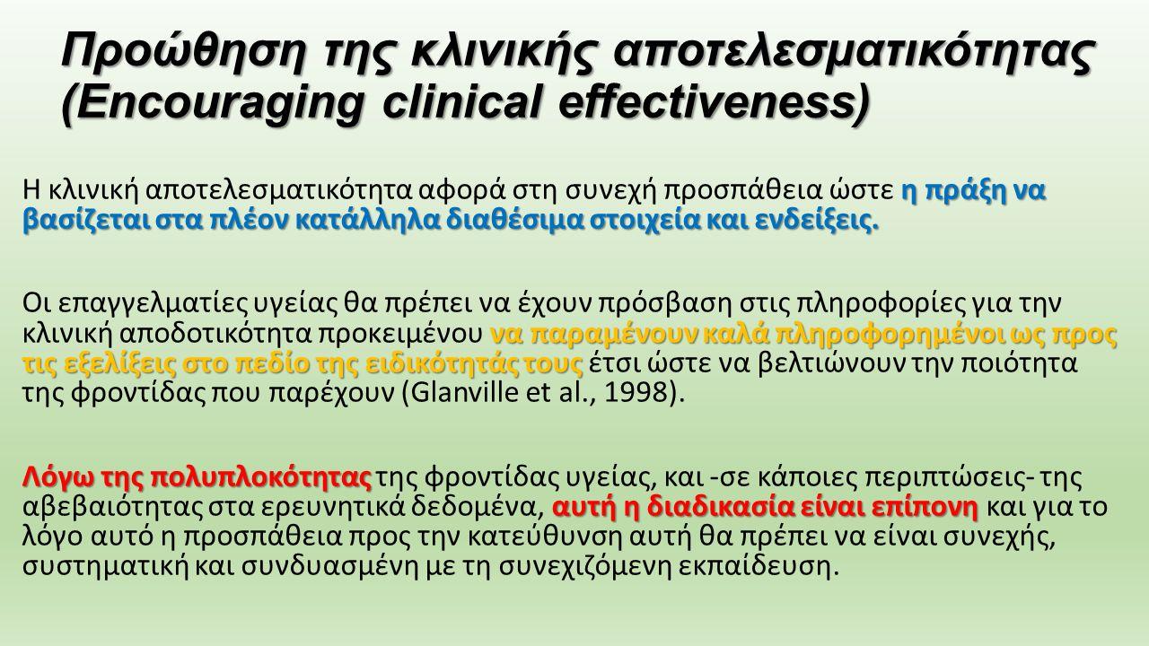 Προώθηση της κλινικής αποτελεσματικότητας (Encouraging clinical effectiveness) η πράξη να βασίζεται στα πλέον κατάλληλα διαθέσιμα στοιχεία και ενδείξεις.