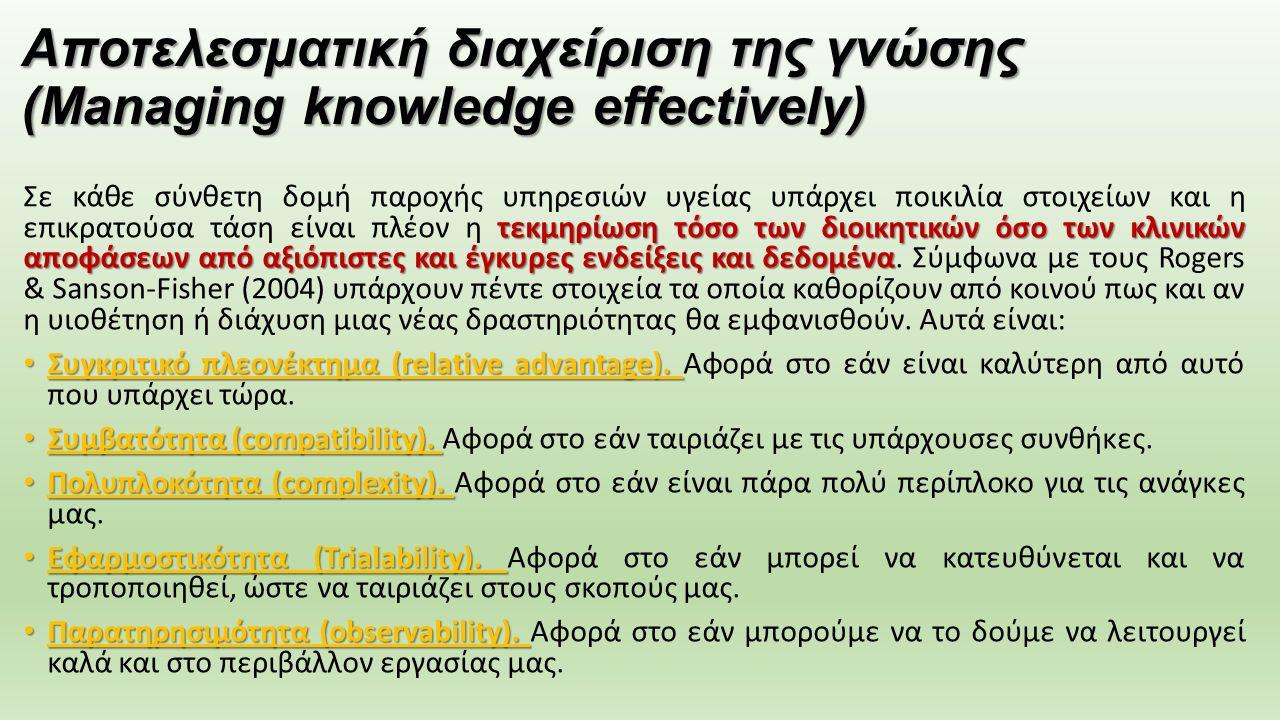 Αποτελεσματική διαχείριση της γνώσης (Managing knowledge effectively) τεκμηρίωση τόσο των διοικητικών όσο των κλινικών αποφάσεων από αξιόπιστες και έγ