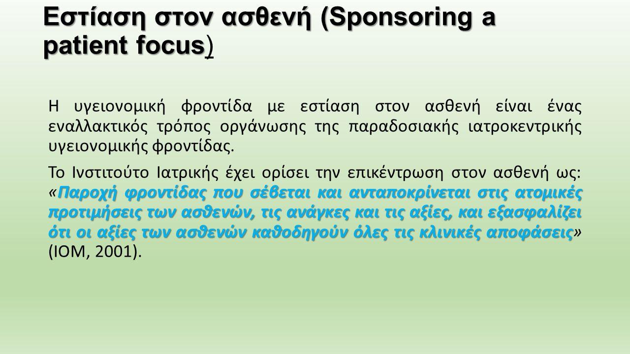Εστίαση στον ασθενή (Sponsoring a patient focus Εστίαση στον ασθενή (Sponsoring a patient focus) Η υγειονομική φροντίδα με εστίαση στον ασθενή είναι έ