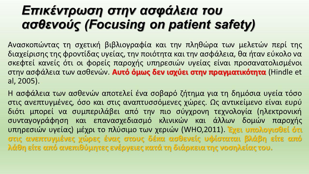 Επικέντρωση στην ασφάλεια του ασθενούς (Focusing on patient safety) Αυτό όμως δεν ισχύει στην πραγματικότητα Ανασκοπώντας τη σχετική βιβλιογραφία και την πληθώρα των μελετών περί της διαχείρισης της φροντίδας υγείας, την ποιότητα και την ασφάλεια, θα ήταν εύκολο να σκεφτεί κανείς ότι οι φορείς παροχής υπηρεσιών υγείας είναι προσανατολισμένοι στην ασφάλεια των ασθενών.