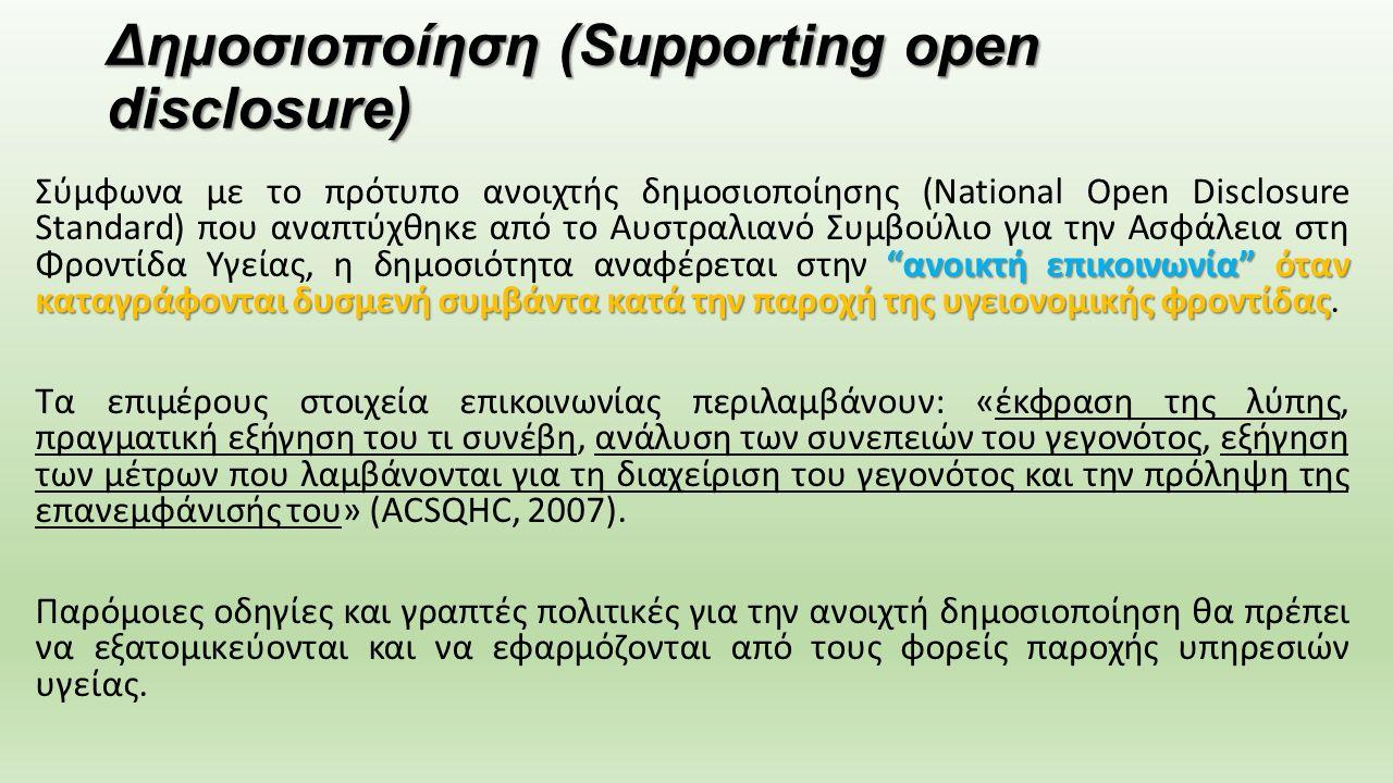Δημοσιοποίηση (Supporting open disclosure) ανοικτή επικοινωνία όταν καταγράφονται δυσμενή συμβάντα κατά την παροχή της υγειονομικής φροντίδας Σύμφωνα με το πρότυπο ανοιχτής δημοσιοποίησης (National Open Disclosure Standard) που αναπτύχθηκε από το Αυστραλιανό Συμβούλιο για την Ασφάλεια στη Φροντίδα Υγείας, η δημοσιότητα αναφέρεται στην ανοικτή επικοινωνία όταν καταγράφονται δυσμενή συμβάντα κατά την παροχή της υγειονομικής φροντίδας.