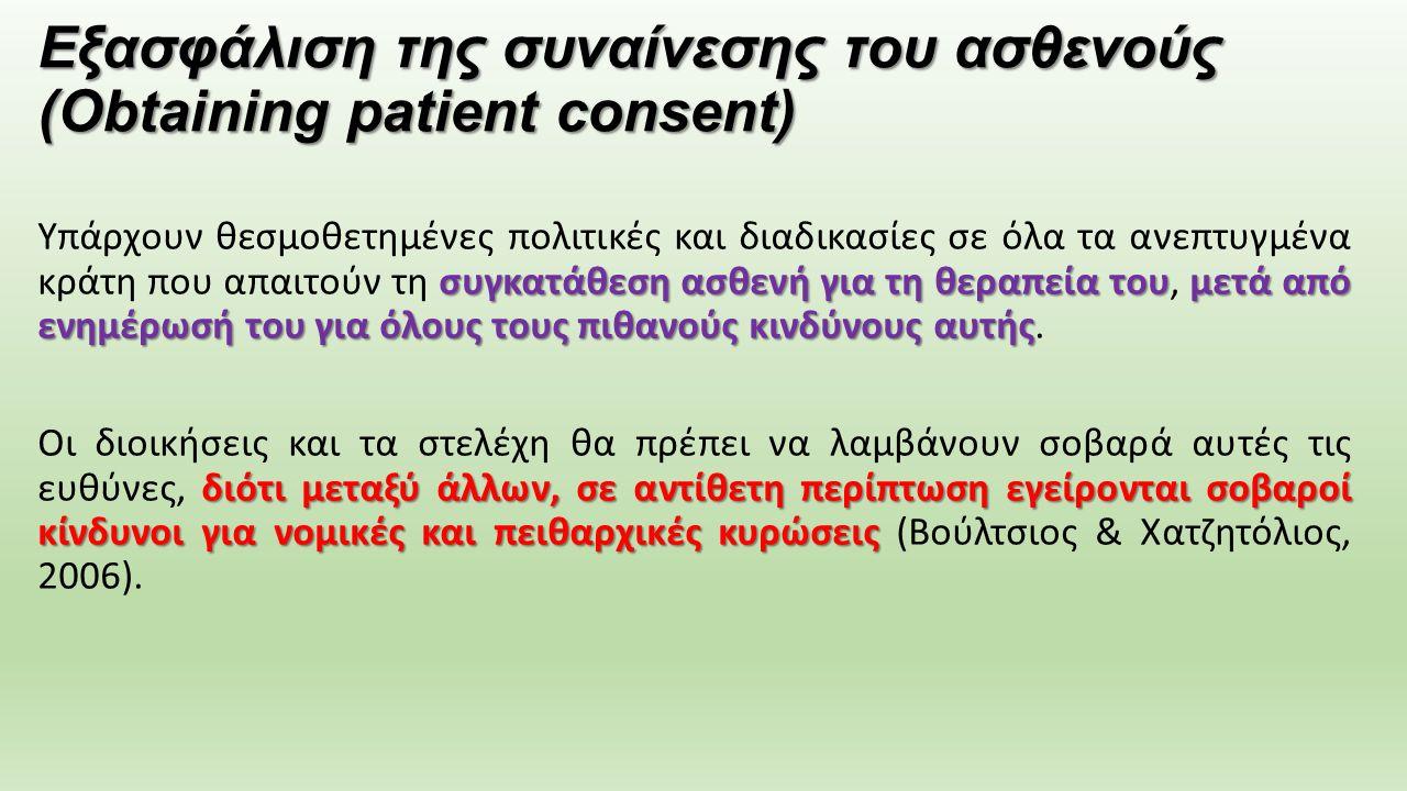Εξασφάλιση της συναίνεσης του ασθενούς (Obtaining patient consent) συγκατάθεση ασθενή για τη θεραπεία τουμετά από ενημέρωσή του για όλους τους πιθανούς κινδύνους αυτής Υπάρχουν θεσμοθετημένες πολιτικές και διαδικασίες σε όλα τα ανεπτυγμένα κράτη που απαιτούν τη συγκατάθεση ασθενή για τη θεραπεία του, μετά από ενημέρωσή του για όλους τους πιθανούς κινδύνους αυτής.