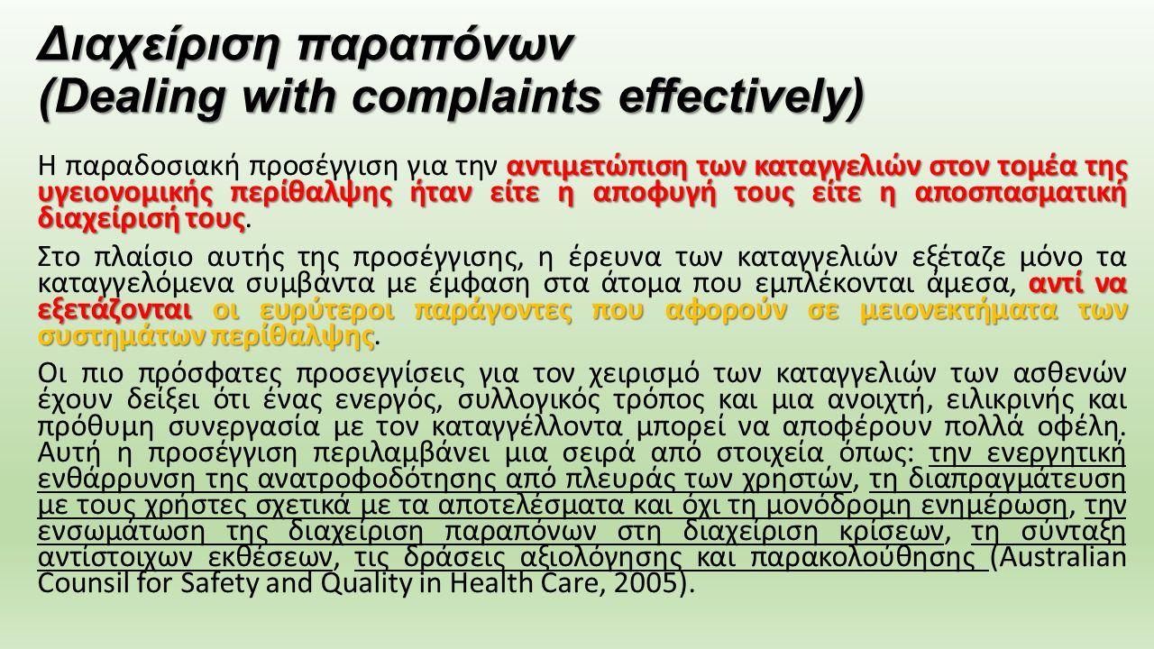 Διαχείριση παραπόνων (Dealing with complaints effectively) αντιμετώπιση των καταγγελιών στον τομέα της υγειονομικής περίθαλψης ήταν είτε η αποφυγή τους είτε η αποσπασματική διαχείρισή τους Η παραδοσιακή προσέγγιση για την αντιμετώπιση των καταγγελιών στον τομέα της υγειονομικής περίθαλψης ήταν είτε η αποφυγή τους είτε η αποσπασματική διαχείρισή τους.