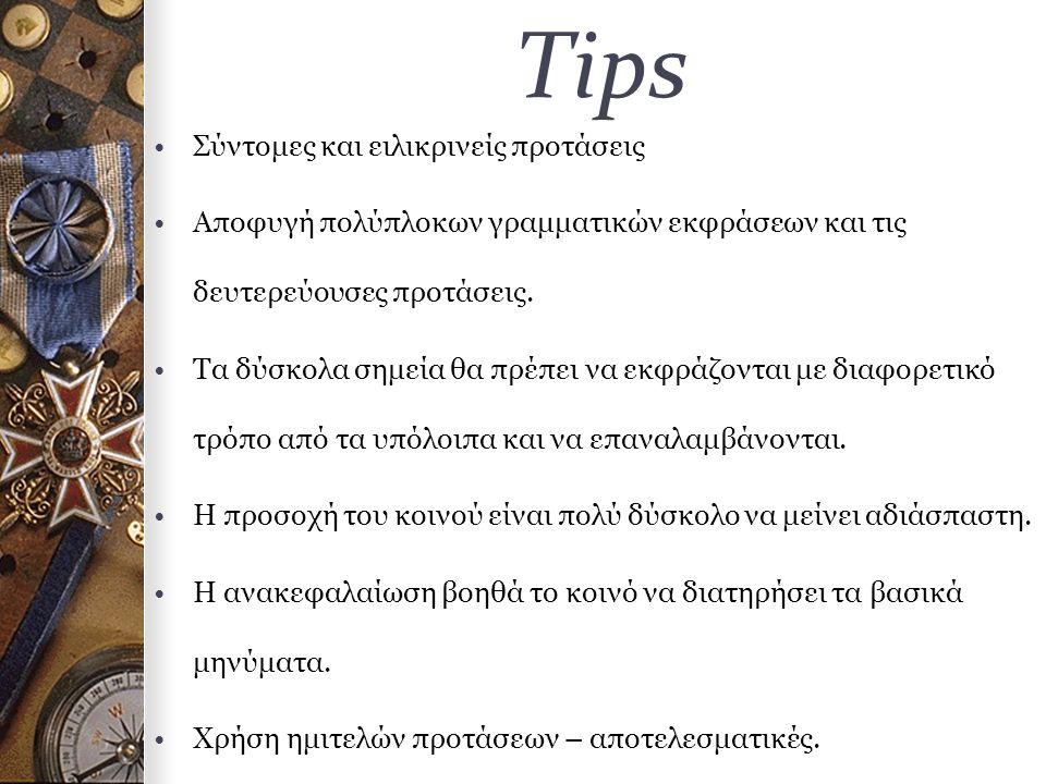 Tips Σύντομες και ειλικρινείς προτάσεις Αποφυγή πολύπλοκων γραμματικών εκφράσεων και τις δευτερεύουσες προτάσεις.