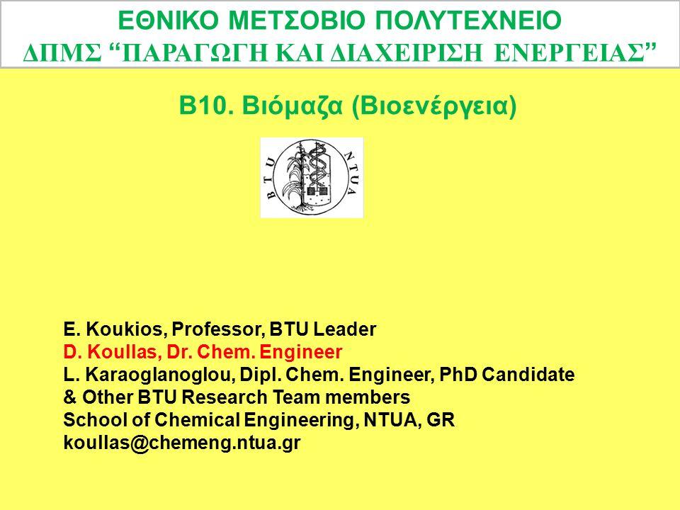 Β10. Βιόμαζα (Βιοενέργεια) E. Koukios, Professor, BTU Leader D. Koullas, Dr. Chem. Engineer L. Karaoglanoglou, Dipl. Chem. Engineer, PhD Candidate & O
