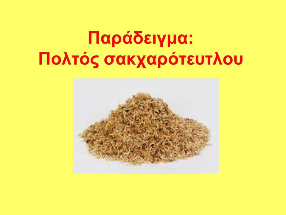Παράδειγμα: Πολτός σακχαρότευτλου