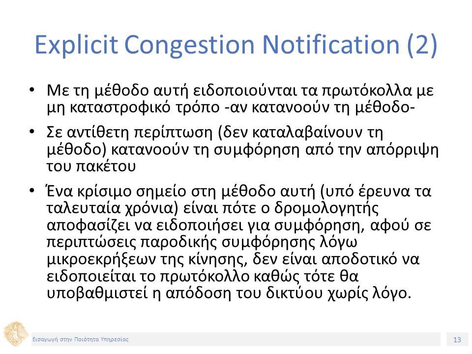 13 Εισαγωγή στην Ποιότητα Υπηρεσίας Explicit Congestion Notification (2) Mε τη μέθοδο αυτή ειδοποιούνται τα πρωτόκολλα με μη καταστροφικό τρόπο -αν κα