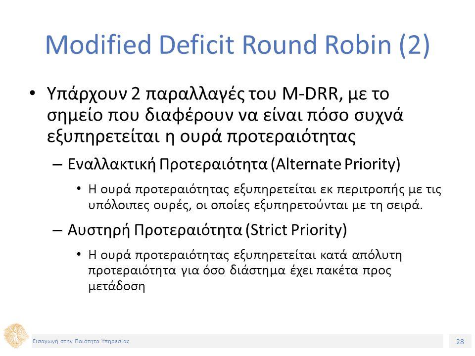 28 Εισαγωγή στην Ποιότητα Υπηρεσίας Modified Deficit Round Robin (2) Υπάρχουν 2 παραλλαγές του M-DRR, με το σημείο που διαφέρουν να είναι πόσο συχνά ε