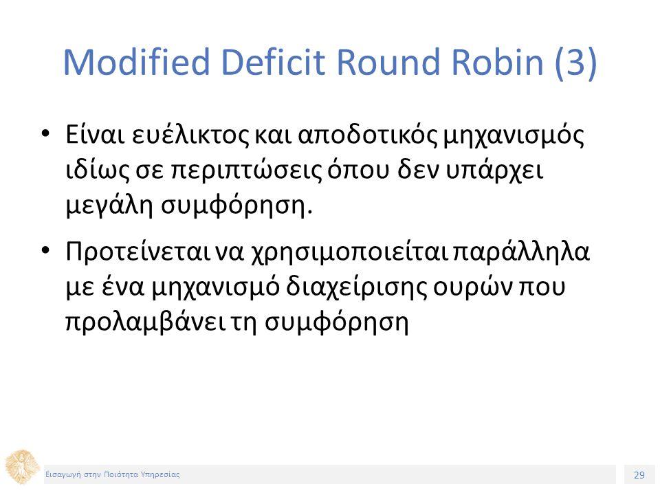29 Εισαγωγή στην Ποιότητα Υπηρεσίας Modified Deficit Round Robin (3) Είναι ευέλικτος και αποδοτικός μηχανισμός ιδίως σε περιπτώσεις όπου δεν υπάρχει μ
