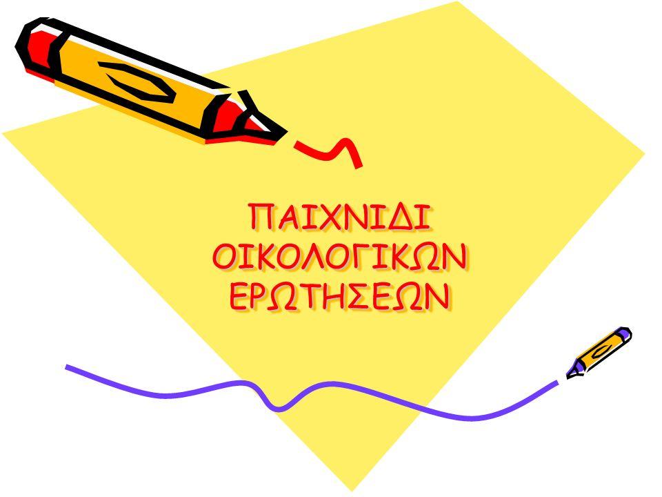 ΠΑΙΧΝΙΔΙ ΟΙΚΟΛΟΓΙΚΩΝ ΕΡΩΤΗΣΕΩΝ