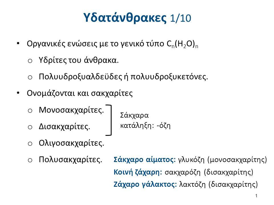Υδατάνθρακες 1/10 Οργανικές ενώσεις με το γενικό τύπο C n (H 2 O) n o Υδρίτες του άνθρακα. o Πολυυδροξυαλδεϋδες ή πολυυδροξυκετόνες. Ονομάζονται και σ