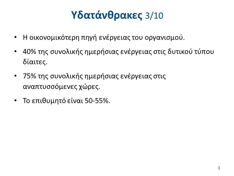 Υδατάνθρακες 3/10 Η οικονομικότερη πηγή ενέργειας του οργανισμού.