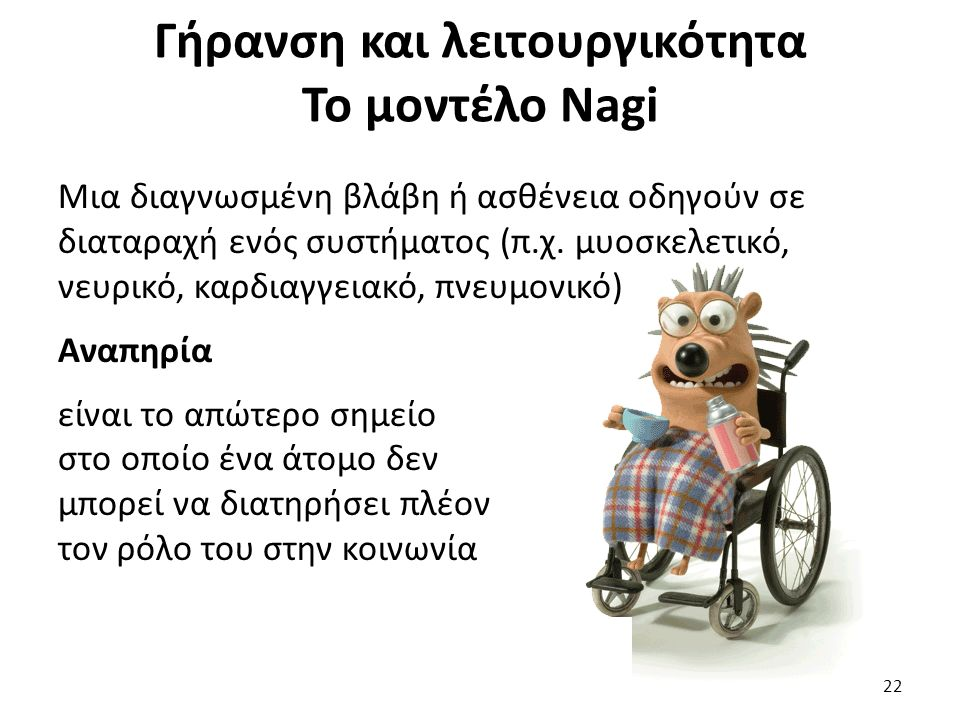 Γήρανση και λειτουργικότητα Το μοντέλο Nagi Μια διαγνωσμένη βλάβη ή ασθένεια οδηγούν σε διαταραχή ενός συστήματος (π.χ.