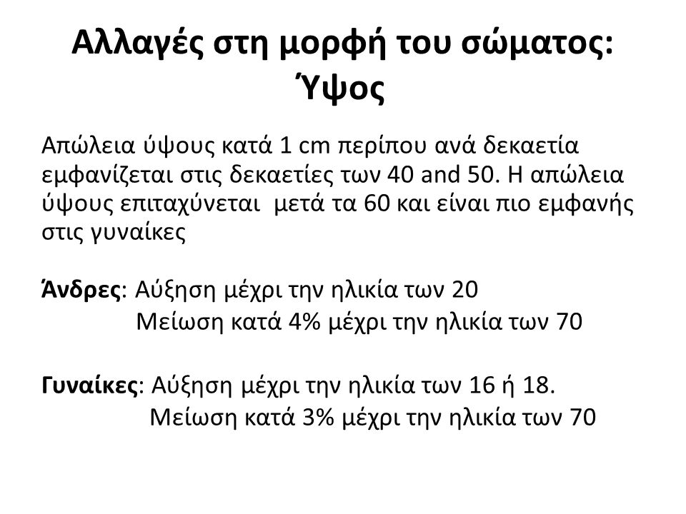 Αλλαγές στη μορφή του σώματος: Ύψος Απώλεια ύψους κατά 1 cm περίπου ανά δεκαετία εμφανίζεται στις δεκαετίες των 40 and 50.
