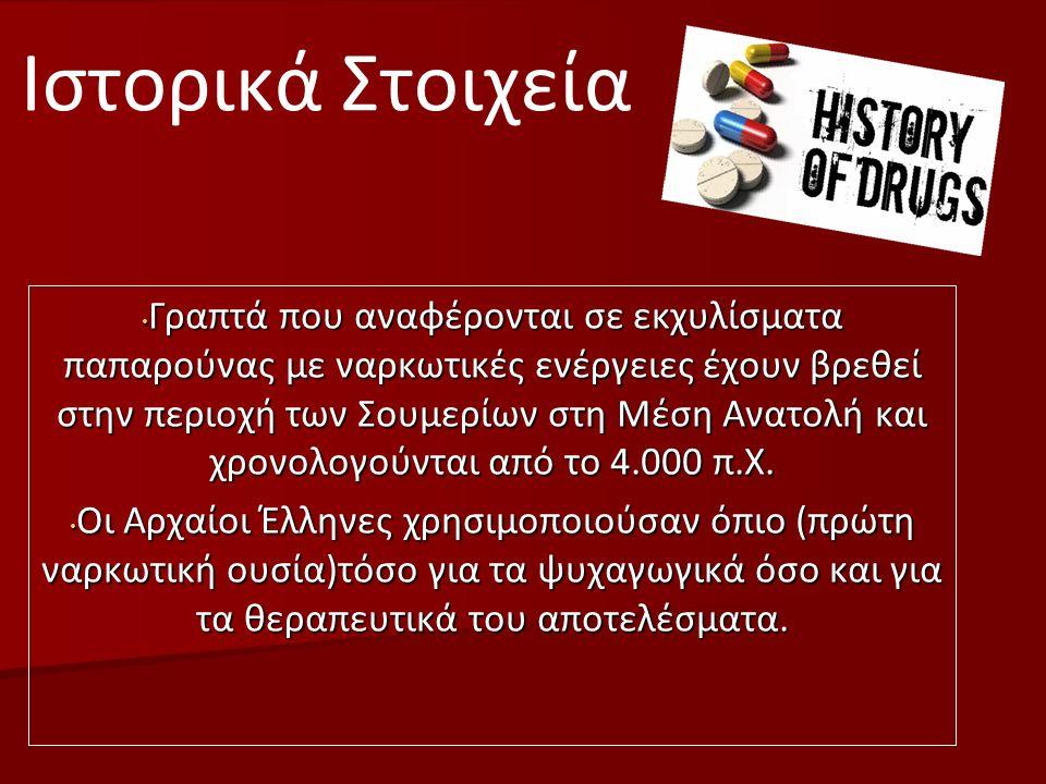 Προγράμματα απεξάρτησης Απώτερος στόχος: Διαρκής αποχή από τη χρήση ναρκωτικών ουσιών.