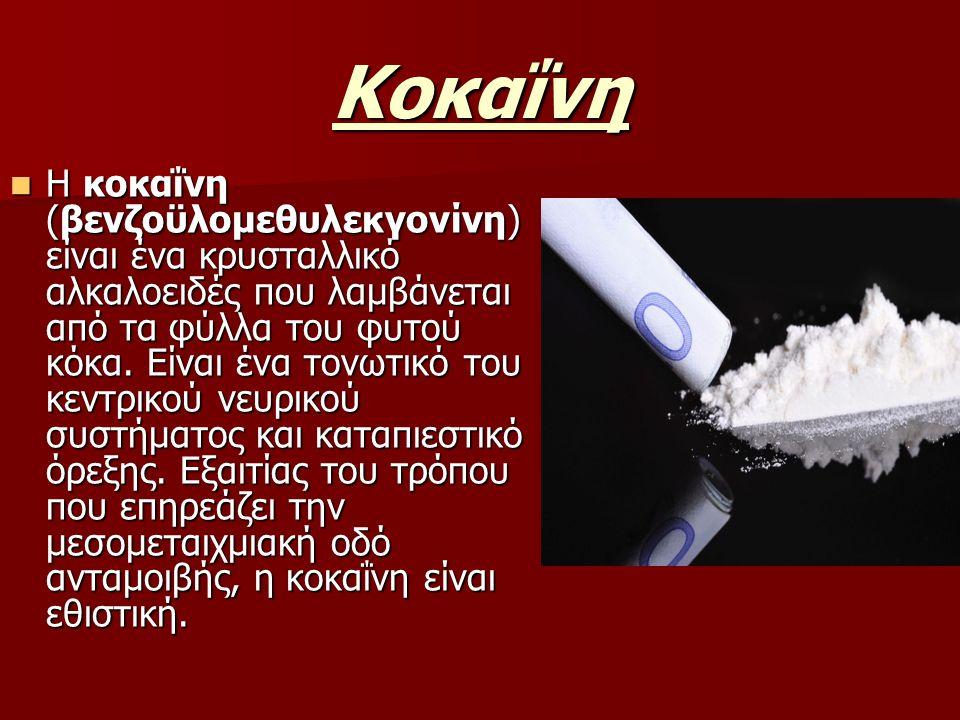 Κοκαΐνη Η κοκαΐνη (βενζοϋλομεθυλεκγονίνη) είναι ένα κρυσταλλικό αλκαλοειδές που λαμβάνεται από τα φύλλα του φυτού κόκα.