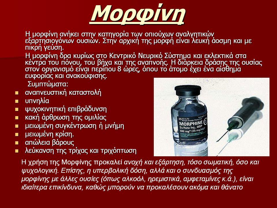 Μορφίνη Η μορφίνη ανήκει στην κατηγορία των οπιούχων αναλγητικών εξαρτησιογόνων ουσιών.