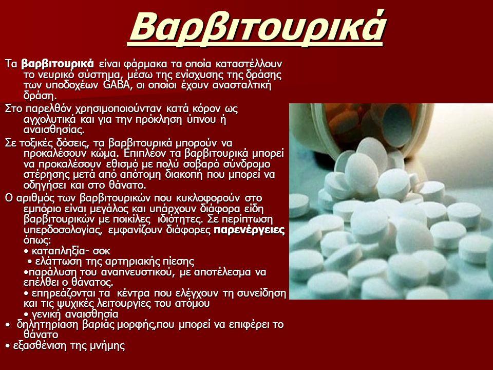 Βαρβιτουρικά Τα βαρβιτουρικά είναι φάρμακα τα οποία καταστέλλουν το νευρικό σύστημα, μέσω της ενίσχυσης της δράσης των υποδοχέων GABA, οι οποίοι έχουν ανασταλτική δράση.