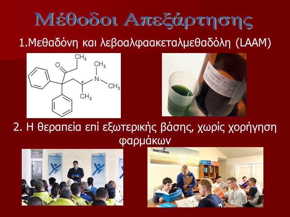 1.Μεθαδόνη και λεβοαλφαακεταλμεθαδόλη (LAAM) 2.