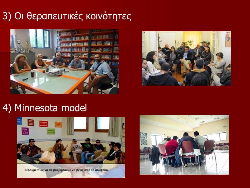 3) Οι θεραπευτικές κοινότητες 4) Minnesota model
