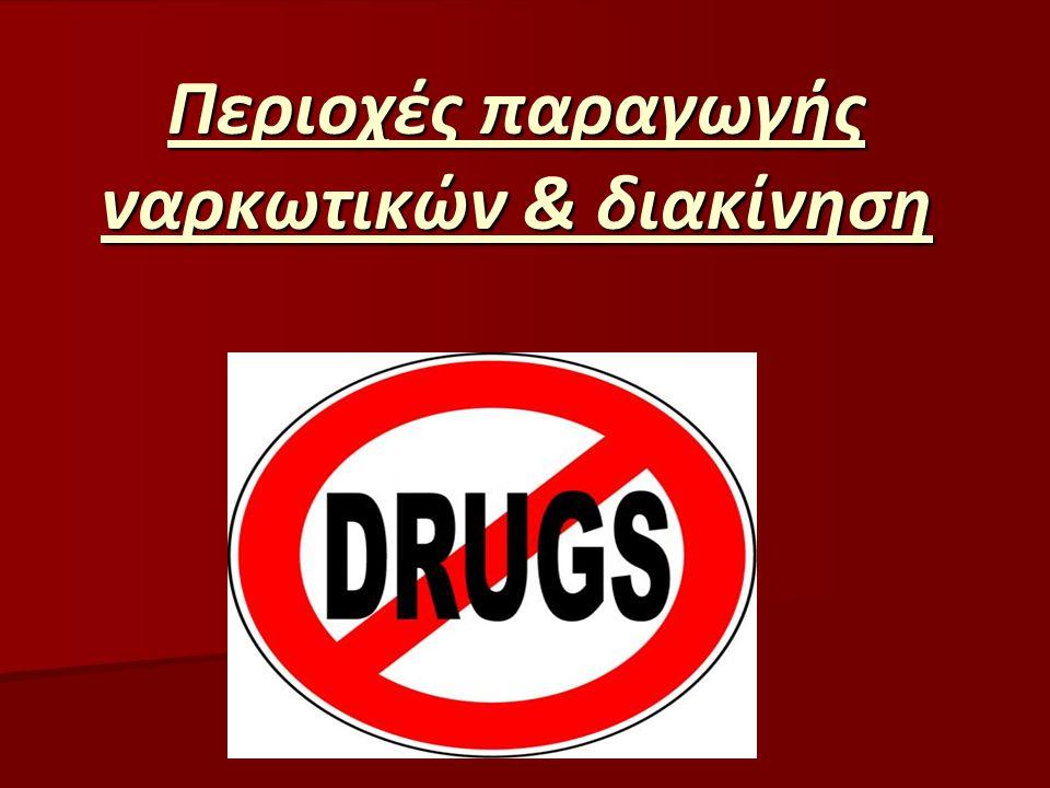 Χώρες παραγωγής:  H μεγαλύτερη παραγωγή ναρκωτικών γίνεται στις χώρες του αποκαλούμενου >  Βιρμανία, Ταιλάνδη, Ιράν όπως επίσης και : Μαρόκο, Κολομβία, Βολιβία και Περού.