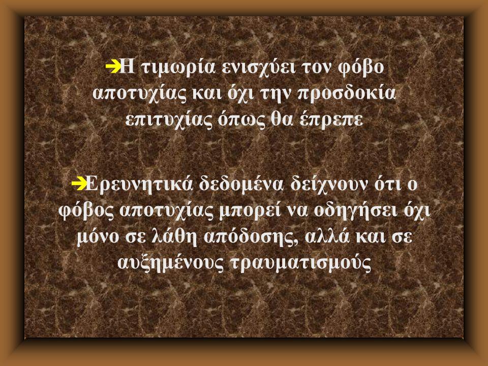 (2) Εσωτερική παρακίνηση για εκπλήρωση: παρατηρείται όταν κάποιος άνθρωπος ευχαριστιέται ενώ προσπαθεί να ολοκληρώσει κάτι, να ξεπεράσει τον εαυτό του, να δημιουργήσει κάτι.