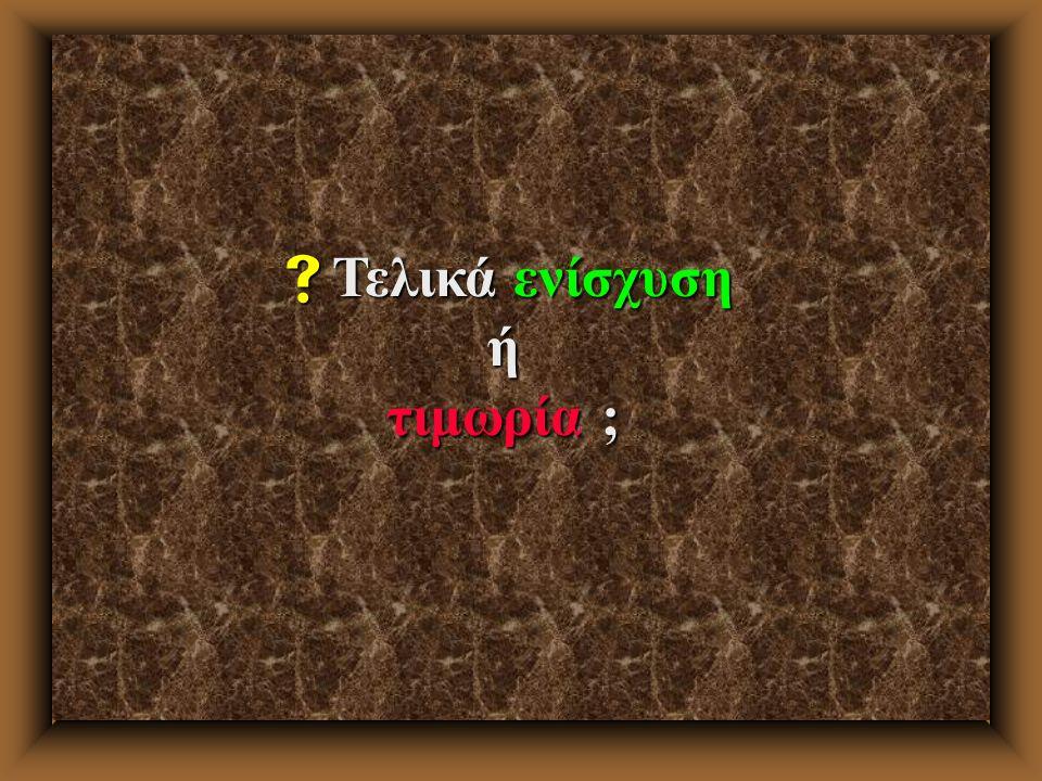 ΠΡΟΤΑΣΕΙΣ:  Απόλυτη σαφήνεια, ως προς ποια συμπεριφορά ενισχύετε  Ένταξη στη διαδικασία λήψης αποφάσεων, της ενίσχυσης του αυτοκαθορισμού  Η δυνατότητα επιλογής λύσεων, ενισχύει την αίσθηση αυτονομίας-αυτοκαθορισμού  Ο καθορισμός προσωπικών στόχων, δυναμώνει την αίσθηση αυτονομίας & αυξάνει την εσωτερική παρακίνηση