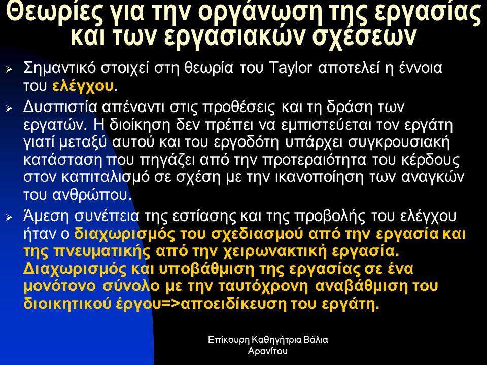 Θεωρίες για την οργάνωση της εργασίας και των εργασιακών σχέσεων  Σημαντικό στοιχεί στη θεωρία του Taylor αποτελεί η έννοια του ελέγχου.