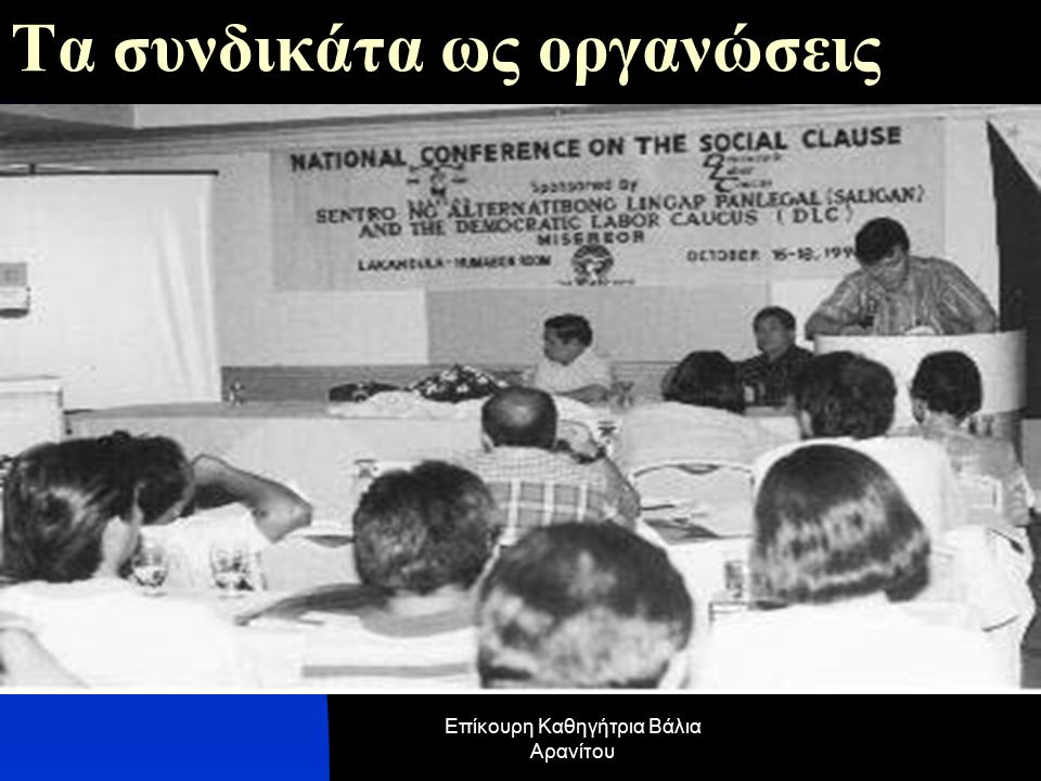 Τα συνδικάτα ως οργανώσεις Επίκουρη Καθηγήτρια Βάλια Αρανίτου